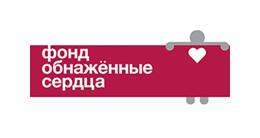 Фонд обнаженные сердца