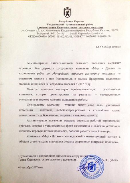 Администрация Кяппесельгского сельского поселения