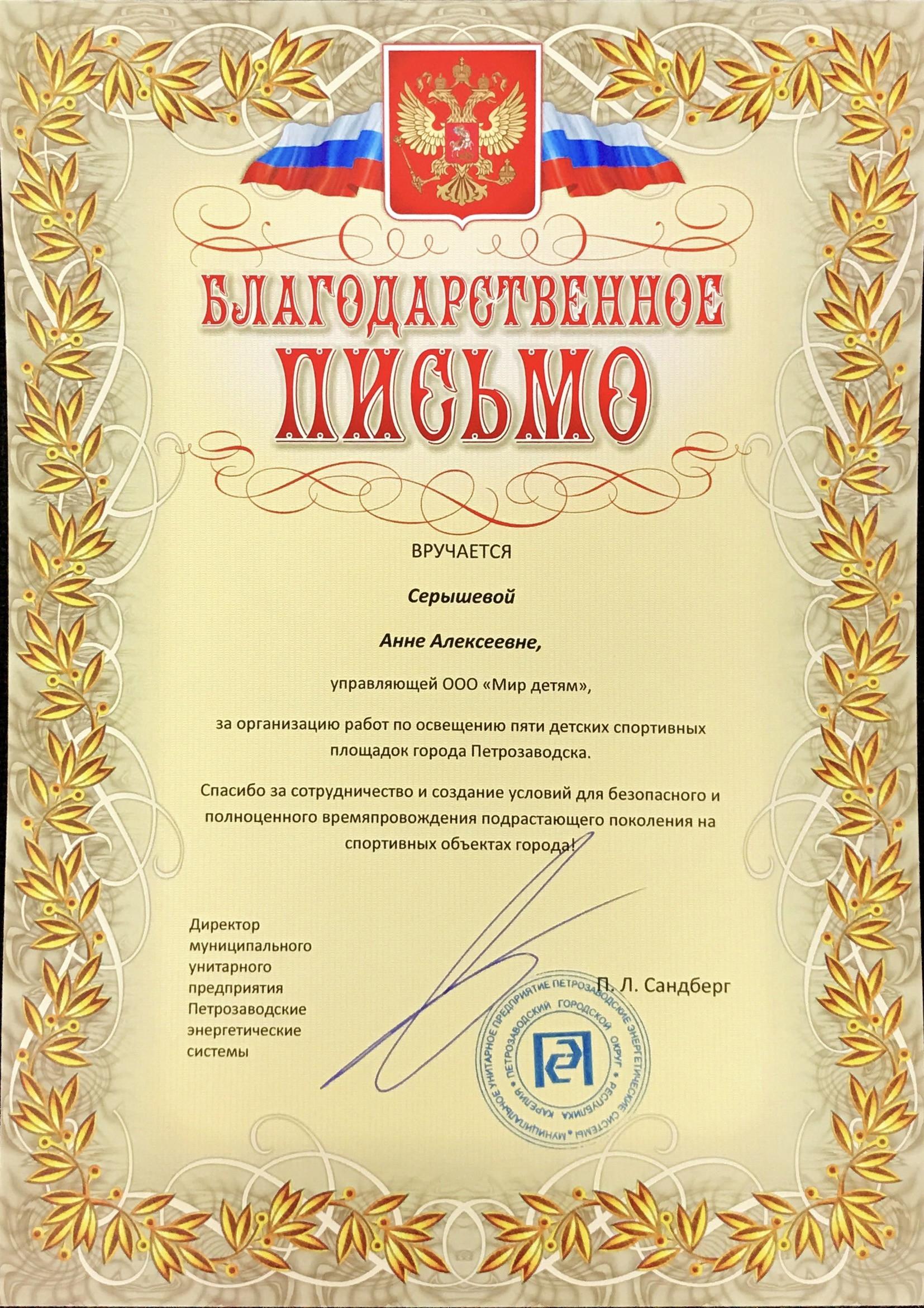 МУП Петрозаводские энергетические системы