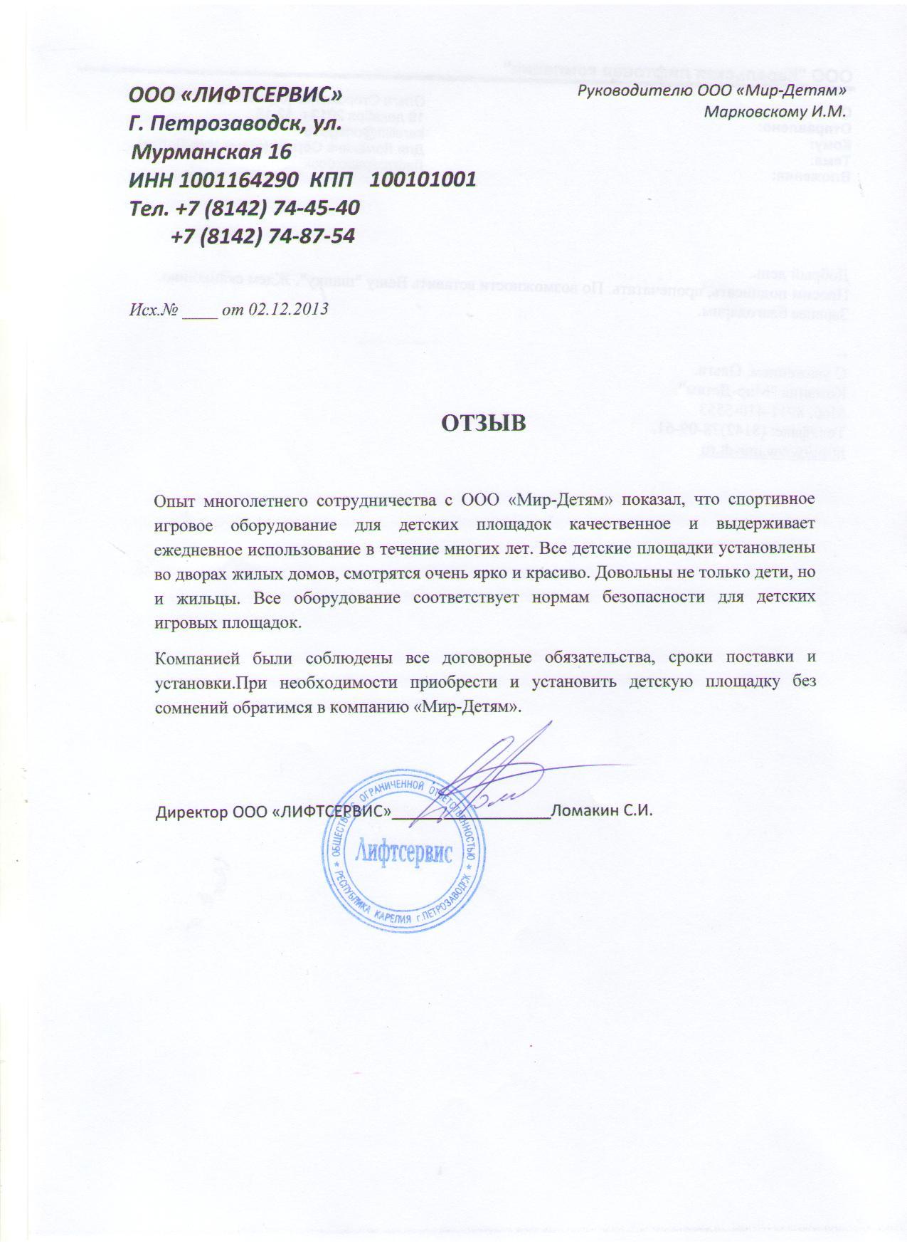 Отзыв от ООО «ЛИФТСЕРВИС»