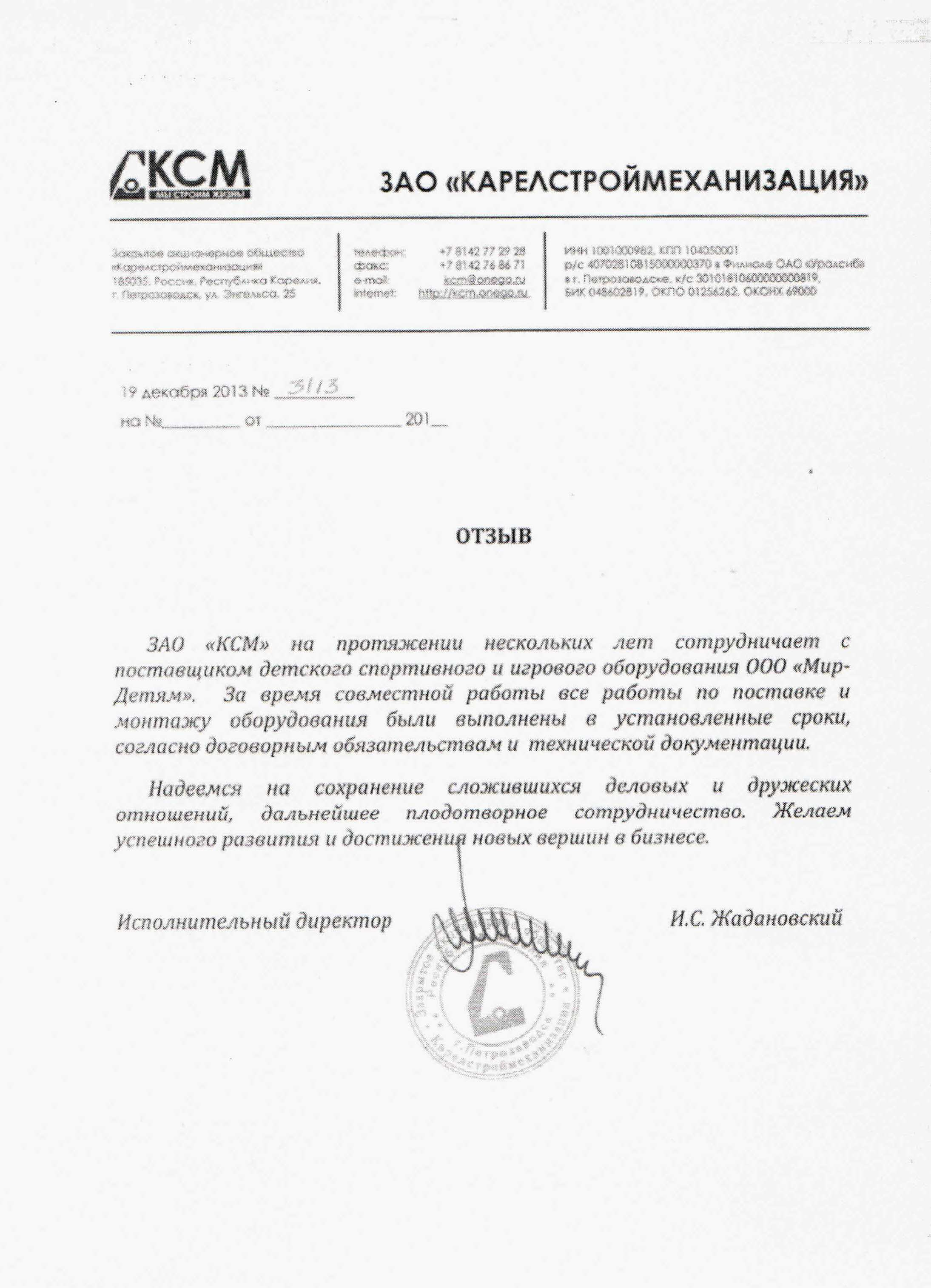 Отзыв от ЗАО «Карелстроймеханизация»